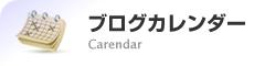 ブログカレンダー